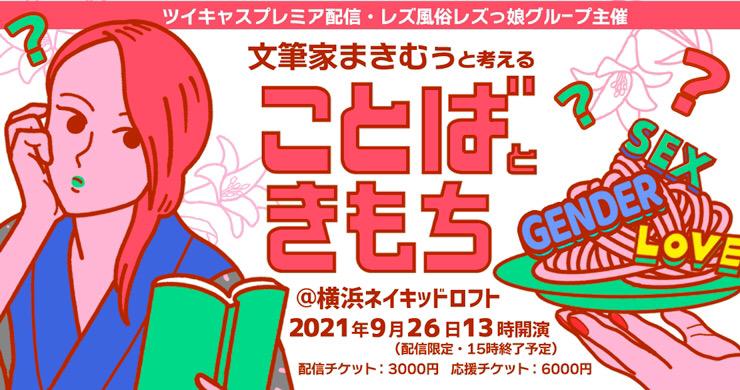 ネイキッドロフト横浜にて9月26日無観客配信イベント開催!