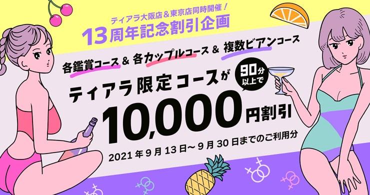 【大阪店13周年】東京でも対象コース90分以上で1万円割引!